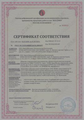 sertificate (копия)