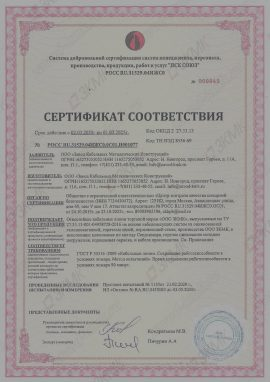 sertificate (6-я копия)